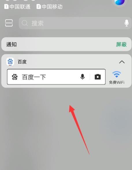 百度app怎么开启通知栏快速搜索[多图]图片5