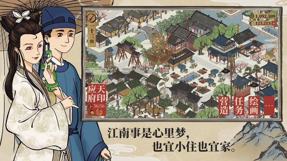 江南白景图官方版图2