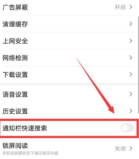 百度app怎么开启通知栏快速搜索[多图]图片4