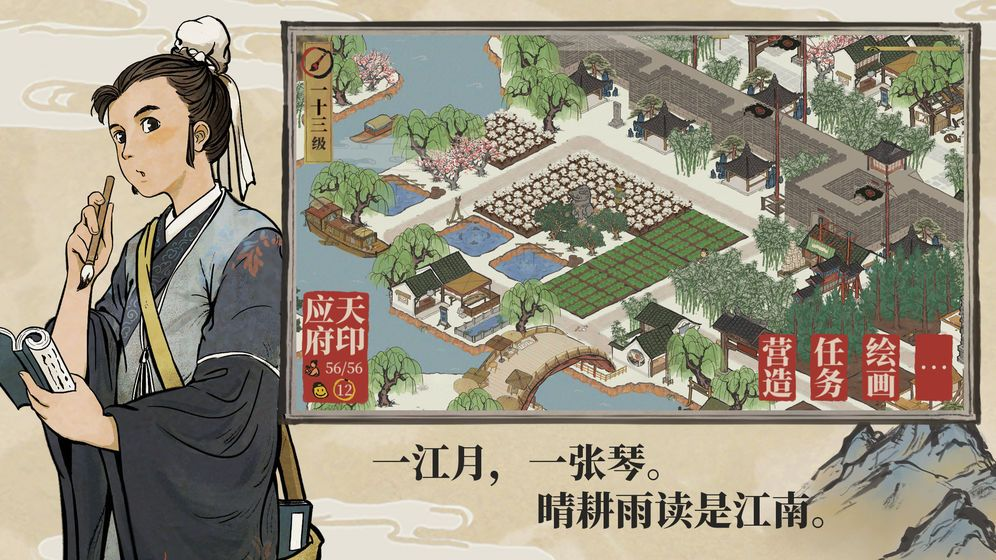 江南白景图手游官方安卓版下载图片1