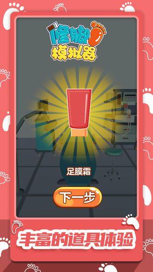 修脚模拟器手机版游戏免费下载安装图片1