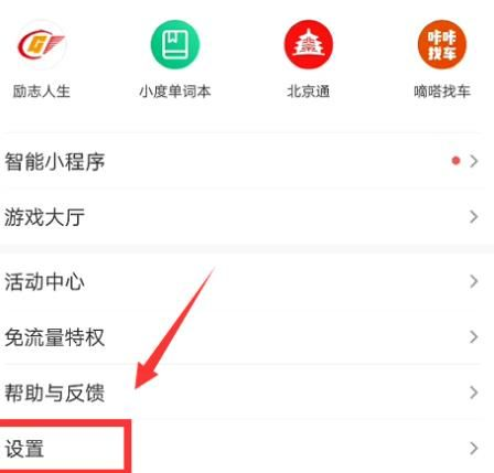百度app怎么开启通知栏快速搜索[多图]图片3