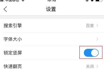手机QQ浏览器怎么锁定竖屏[多图]
