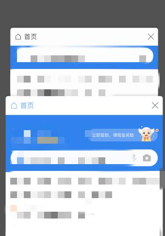 手机qq浏览器怎么同时打开多个窗口网页[多图]