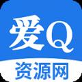 愛Q資源網