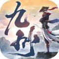 九州王朝屠魔战歌官网版