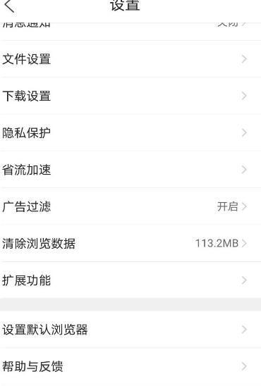 QQ浏览器缓存怎样清理[多图]图片4
