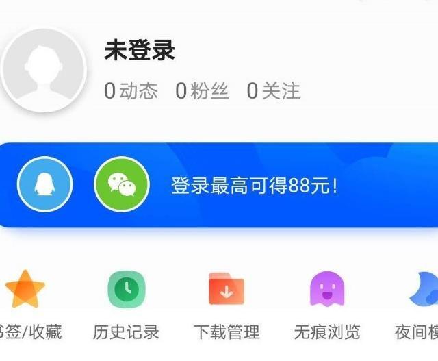 QQ浏览器缓存怎样清理[多图]图片3