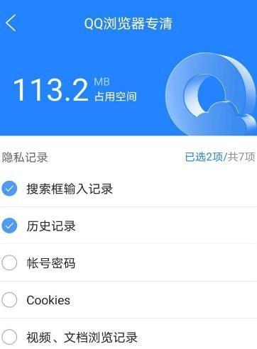 QQ浏览器缓存怎样清理[多图]图片5