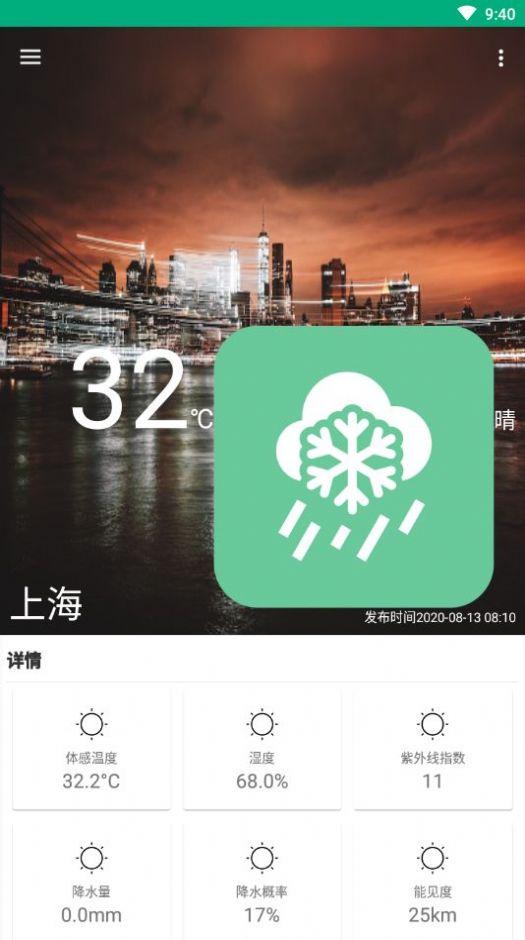 吹雪天气app图3