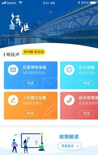 徐汇汇治理平台图2
