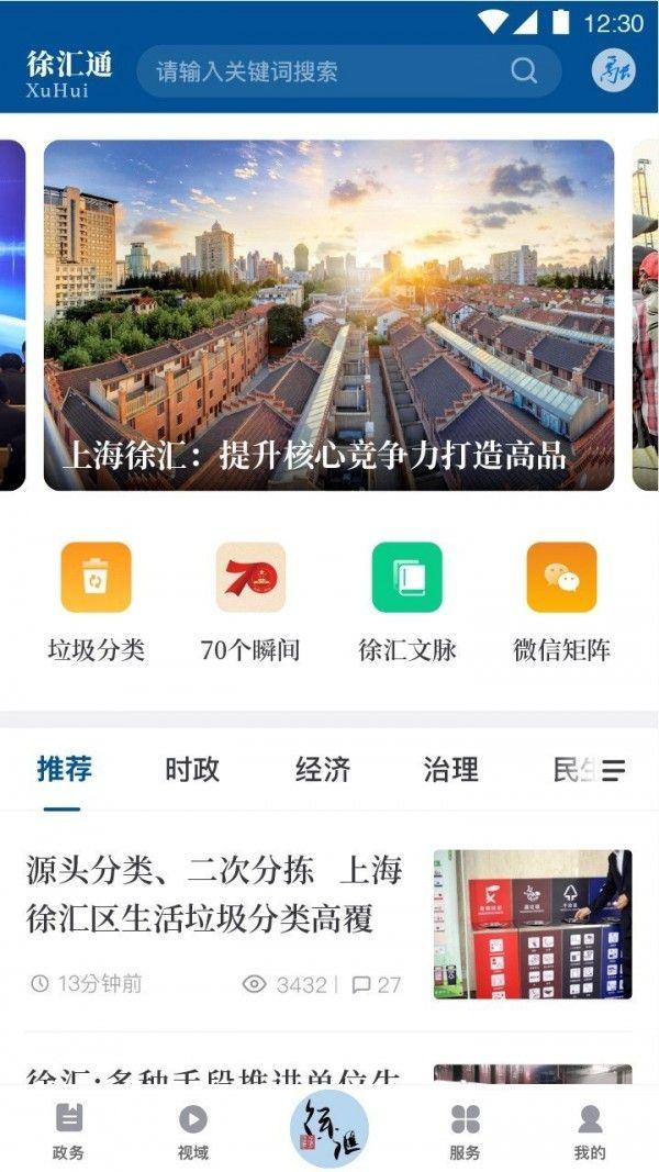 徐汇汇治理app图3