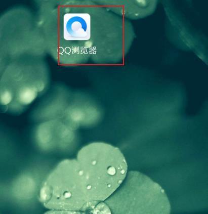 QQ浏览器如何关闭私信[多图]图片1