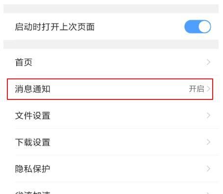 QQ浏览器如何关闭私信[多图]图片4