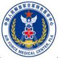 空军特色医学中心