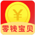 零钱宝贝app下载官方