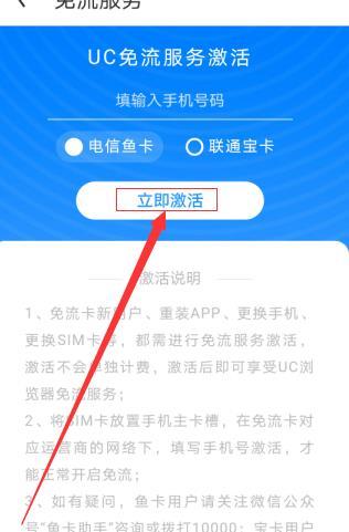 UC浏览器怎么设置免流服务[多图]