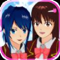 樱花校园模拟器大更新英文版