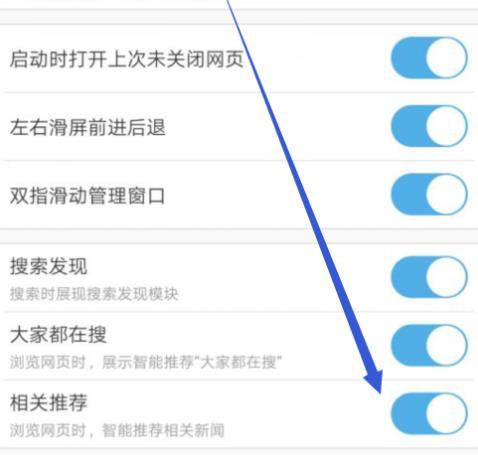 UC浏览器怎么不自动弹出相关推荐[多图]