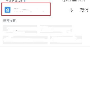 手机UC浏览器怎么设置百度为默认搜索引擎[多图]
