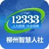 柳州智慧人社app实名认证
