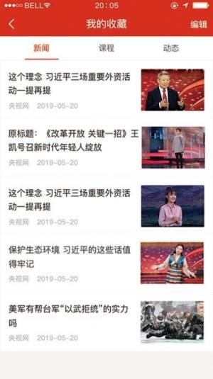 2020河南省国防教育百校宣讲活动视频地址官方下载图片1