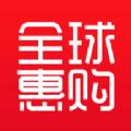 全球惠购app官网