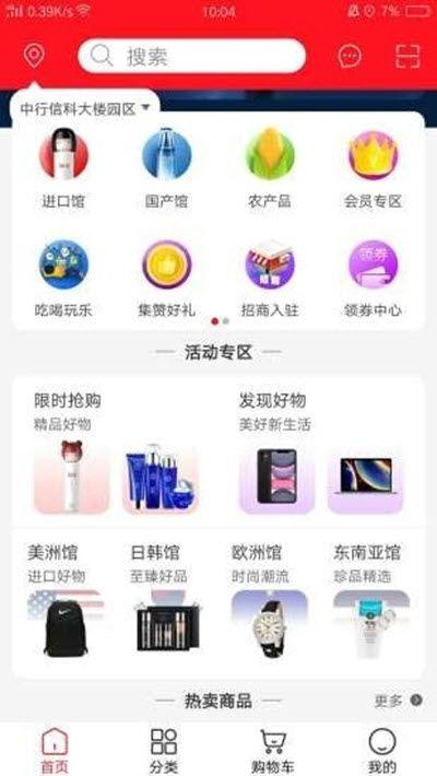 全球惠购app图1
