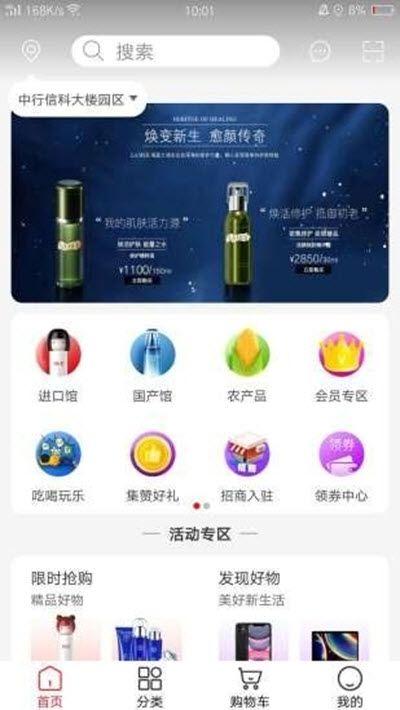 全球惠购app图2
