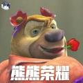 熊熊荣耀流星5v5下载
