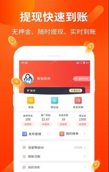 拣单网app图1