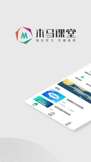 2020木马课堂app软件官方版图片1