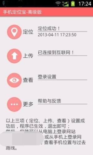 甲虫玩机定位app图2