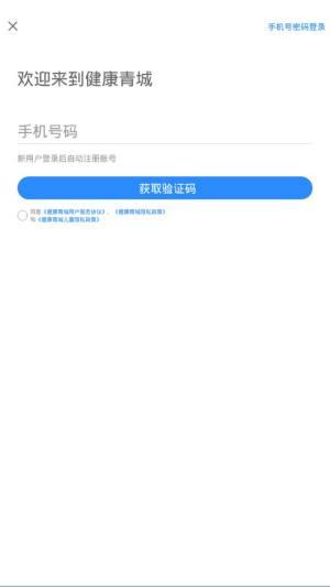 健康青城app图2
