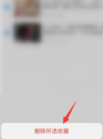 手机uc浏览器怎么删除收藏的新闻?删除收藏的新闻的方法[多图]