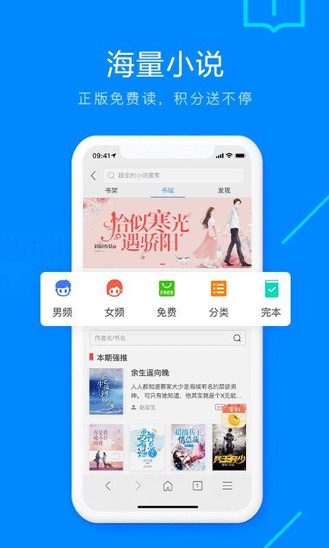 搜狗浏览器app安卓手机版下载图片1
