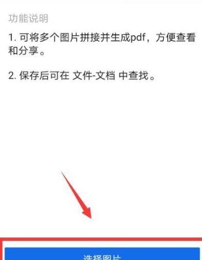 手机QQ浏览器怎么将图片转换成PDF格式?将图片转换成PDF格式的方法[多图]图片4