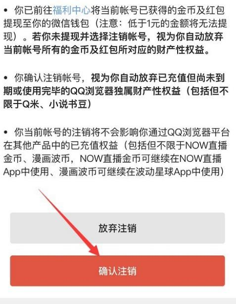 怎么注销QQ浏览器帐号?注销QQ浏览器帐号的方法[多图]图片6