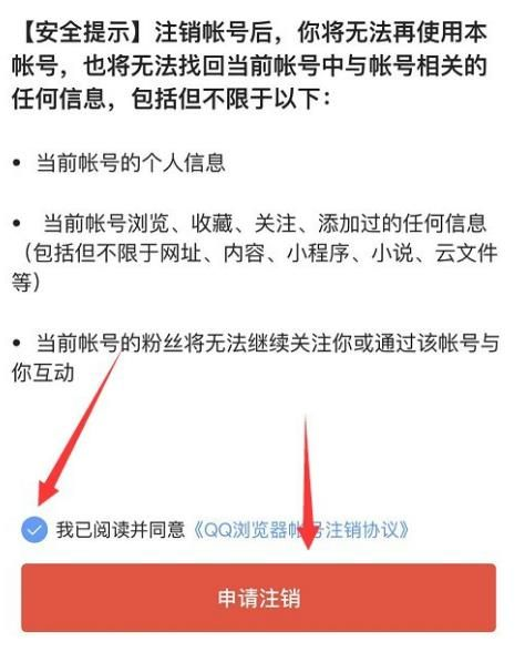 怎么注销QQ浏览器帐号?注销QQ浏览器帐号的方法[多图]图片5