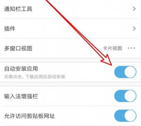 UC浏览器怎么设置下载应用后自动安装?UC浏览器设置下载应用后自动安装的方法[多图]