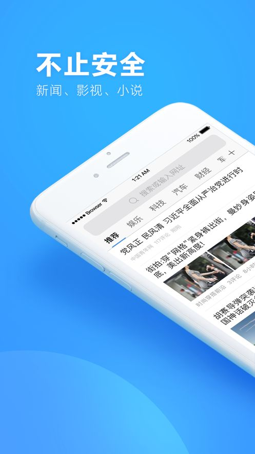 360浏览器官网版图3