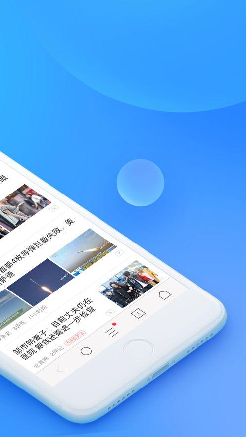 360浏览器app官网2020图片1