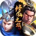修仙之旅官网版