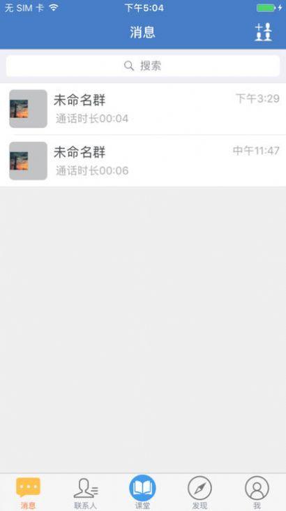 云上教育平台2021贵州app官方下载图片1