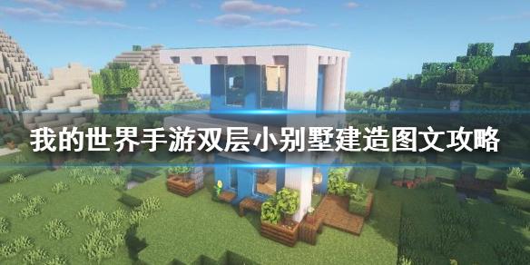 我的世界手游双层小别墅怎么建?建造图文攻略[多图]