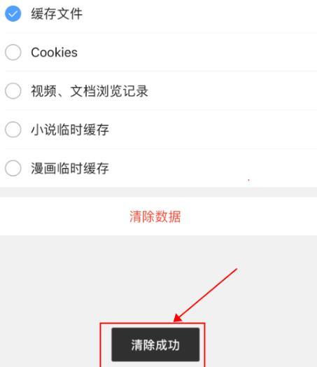 手机QQ浏览器怎么清理浏览数据[多图]