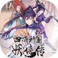 四海列国妖侠传官网版