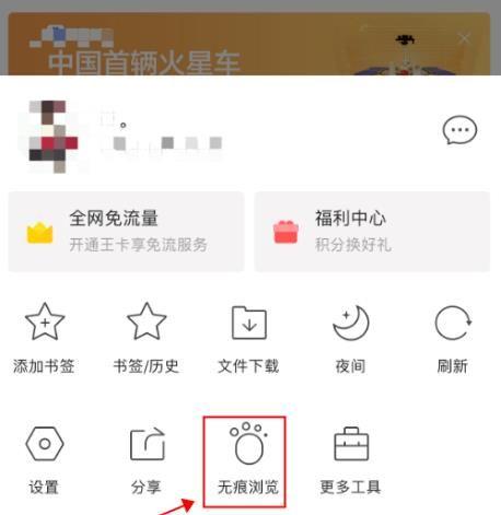 手机QQ浏览器怎么开启及关闭无痕浏览[多图]图片3