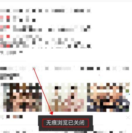 手机QQ浏览器怎么开启及关闭无痕浏览[多图]图片7