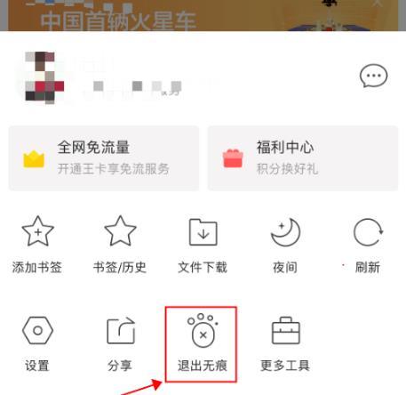 手机QQ浏览器怎么开启及关闭无痕浏览[多图]